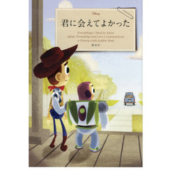 Disney 君に会えてよかった Everything I Need to Know about Friendship and Love I Learned from a Disney Little Golden Book