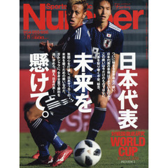 SportsGraphic Number 2018年7月19日号