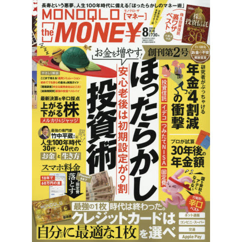 MONOQLO the MONEY 2018年8月号