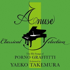 Amuse Classical Piano Selection ポルノグラフィティ