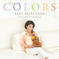 COLORS~Best Selection~(初回生産限定盤)