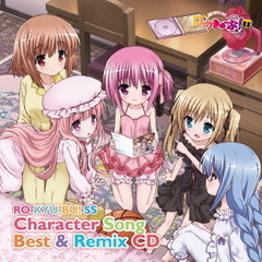 「ロウきゅーぶ!SS Character Song Best & Remix CD」