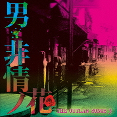 THE OUTLAW SONGS 3 男・非情ノ花