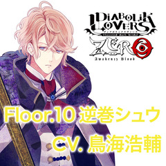 DIABOLIK LOVERS ZERO Floor.10 逆巻シュウ CV.鳥海浩輔<セブンネット限定特典:キャラクターコメント入りL判ブロマイド>