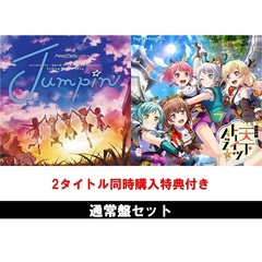 Jumpin'(通常盤)+天下卜ーイツ A to Z☆(通常盤)セット(2タイトル同時購入特典BD「Poppin'Party HAPPY PARTY 2018!猛特訓SP 完全版」付き)