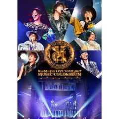 Kis-My-Ft2/LIVE TOUR 2017 MUSIC COLOSSEUM(2DVD)<通常盤><予約購入特典:ポスター付き>