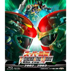 スーパー戦隊 V CINEMA & THE MOVIE Blu-ray 2002‐2003(Blu-ray Disc)