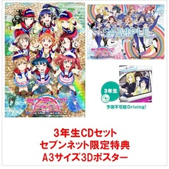 ラブライブ!サンシャイン!! The School Idol Movie Over the Rainbow <特装限定版>+3年生CDセット<セブンネット限定特典:A3サイズ3Dポスター付き>(Blu-ray Disc)
