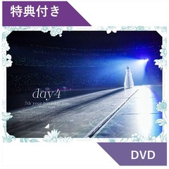 乃木坂46/7th YEAR BIRTHDAY LIVE Day4<セブンネット限定特典:ライブ生写真Dセット(4枚)付き>(DVD)