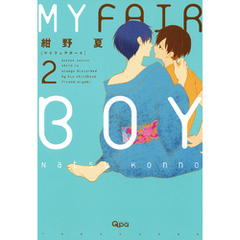 MY FAIR BOY(2)