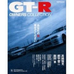 GT-R owners collection あなたのR見せてください