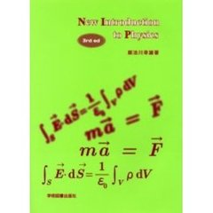 New introduction to physics
