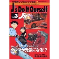 J's do it ourself J's garage hand book Vol.3