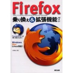 Firefox乗り換え&拡張機能ガイド Firefox 1.0 is Mozilla's award‐winning next generation web browser Thunderbirdへの乗り換えもOK!
