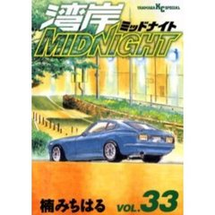 湾岸MIDNIGHT 33