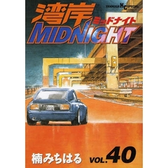 湾岸MIDNIGHT 40