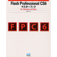 Flash Professional CS6マスターブック for Windows & Mac