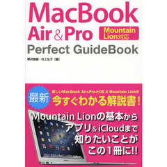 MacBook Air & Pro Perfect GuideBook
