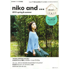 niko and… 2013spring & summer