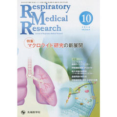Respiratory Medical Research Journal of Respiratory Medical Research vol.2no.4(2014-1? 特集マクロライド研究の新展開