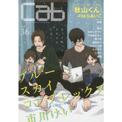 cab Original Boyslove Anthology vol.36
