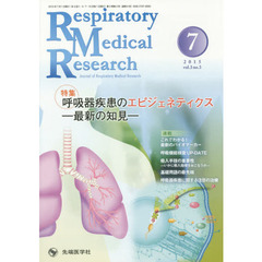 Respiratory Medical Research Journal of Respiratory Medical Research vol.3no.3(2015-7? 特集呼吸器疾患のエピジェネティクス-最新の知見-