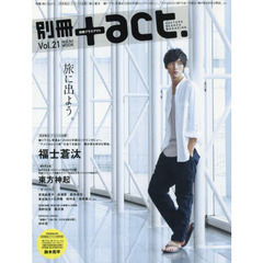 別冊+act. CULTURE SEARCH MAGAZINE Vol.21