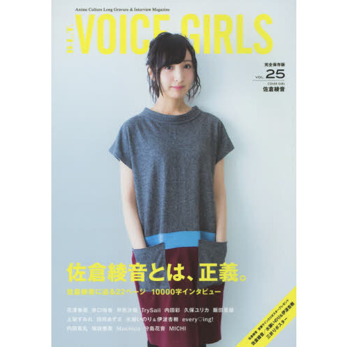 B.L.T. VOICE GIRLS VOL.25