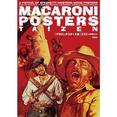 マカロニポスター大全 A FISTFUL OF SPAGHETTI WESTERN MOVIE POSTERS 新装版