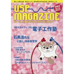 USP MAGAZINE for the sophisticated shell scripters vol.8(2013spring)