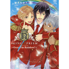 KING OF PRISM by PrettyRhythm~Over The Rainbow!~