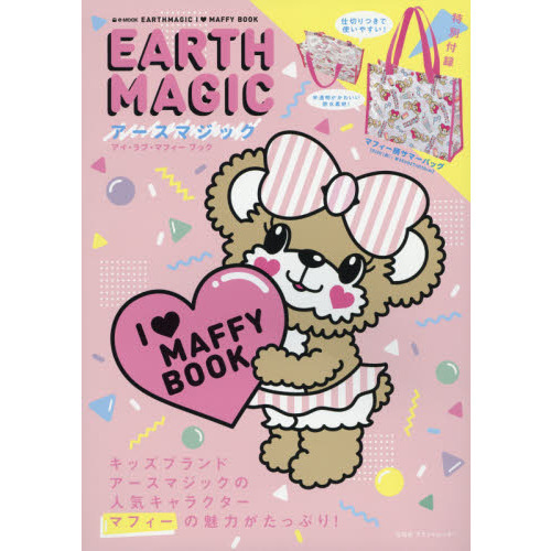 EARTHMAGIC I LOVE MAFFY BOOK 画像 E