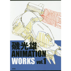 磯光雄ANIMATION WORKS vol.1