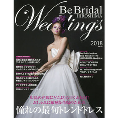 Be Bridal HIROSHIMA Wedding's vol.42(2018)