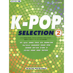 楽譜 K-POP SELECTION 2