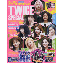 K-POP GIRLS FESTIVAL TWICE SPECIAL 世界を魅了する最高の9人