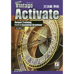 3rd Edition Vintage文法編準拠Activate Output Training based on Essential Grammar