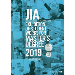 JIA EXHIBITION OF STUDENT WORKS FOR MASTER'S DEGREE 2019 第17回JIA関東甲信越支部大学院修士設計展