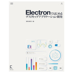 Electronではじめるデスクトップアプリケーション開発