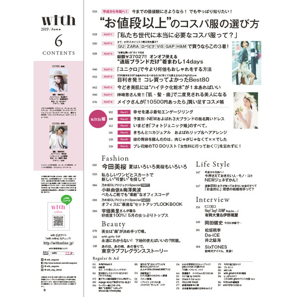 w i t h (ウィズ) 2019年6月号