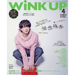 WiNK UP 2020年4月号<知念侑李(Hey! Say! JUMP)>