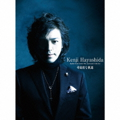奇跡的な軌跡 Kenji Hayashida Raphles Sound System 20th Anniversary Collection