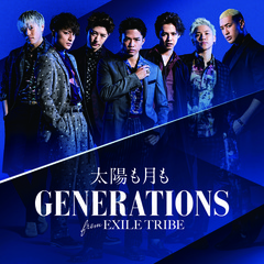 GENERATIONS from EXILE TRIBE/太陽も月も