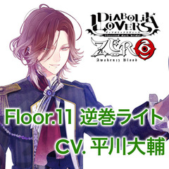 DIABOLIK LOVERS ZERO Floor.11 逆巻ライト CV.平川大輔<セブンネット限定特典:キャラクターコメント入りL判ブロマイド>