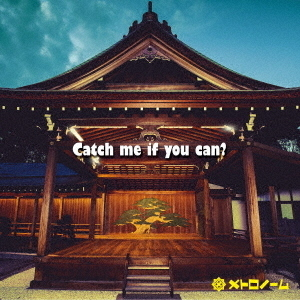 メトロノーム/Catch me if you can?