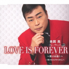 LOVE IS FOREVER ~愛は永遠に~