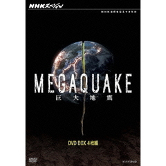 NHKスペシャル MEGAQUAKE DVD-BOX