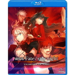 劇場版 Fate/stay night - UNLIMITED BLADE WORKS <通常版>(Blu-ray Disc)