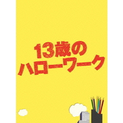 13歳のハローワーク Blu-ray BOX(Blu-ray Disc)