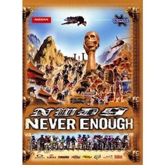 NEW WORLD DISORDER 9 : NEVER ENOUGH(Blu-ray Disc)